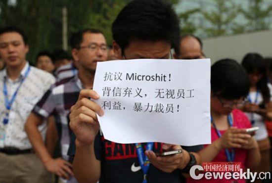 2014年8月1日,北京,原诺基亚北京研发中心,部分员工自发抗议微软近期宣布的1.8万人裁员计划。 《中国经济周刊》记者 肖翊I摄