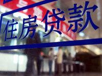 武汉:二套房公积金贷款首付六成变三成