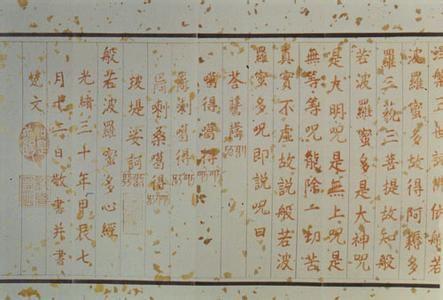慈禧亲笔书写《般若波罗蜜多心经》(局部),作于光绪三十年(1904年)