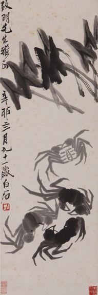 齐白石 《芋蟹图》 水墨纸本 立轴 104×35cm