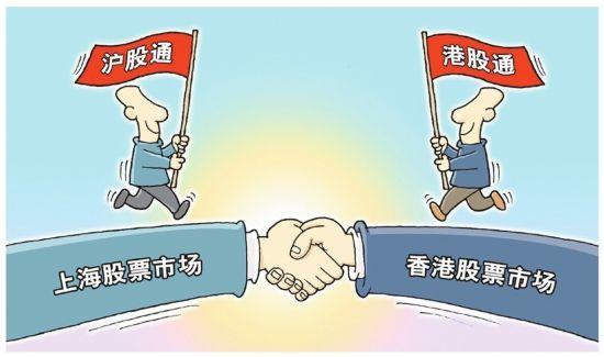 沪深港开启股票互联互通黄金时代