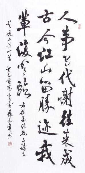 薛永年 行书《孟浩然诗》   纸本镜心 138×68.5cm 约8.7平尺