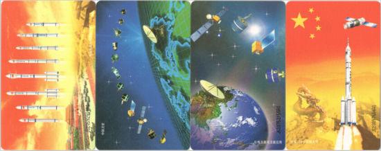 """""""中国航天""""IC电话卡的4幅背面图案"""