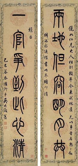 清代书法史 吴大澂的篆书