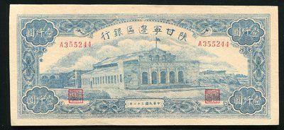 172349001号民国32年陕甘宁边区银行壹仟圆一枚(A355244),陕甘宁边区大面值票较为少见,海外回流品相难得。
