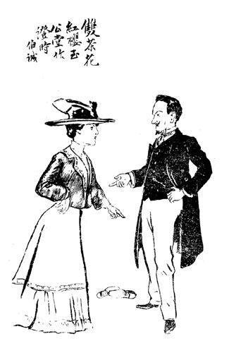 图3 沈泊尘为《民权画报》上的剧评文章所绘的戏画《双茶花》