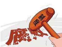 2015年3月16日:朔州市西山引黄灌溉管理局局长张宝中接受组织调查