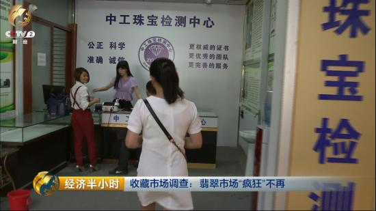 广州中工珠宝检测中心
