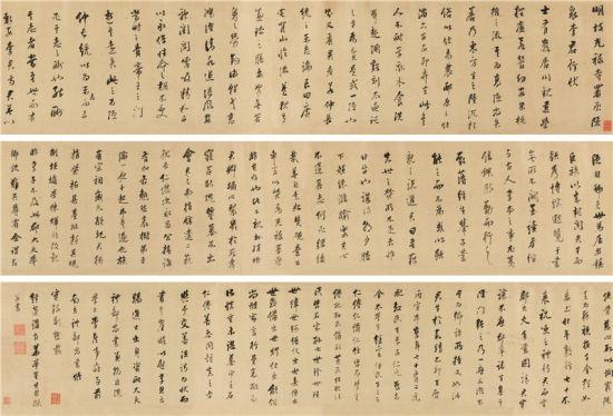 董其昌(1555-1636) 行书《隐泉李君行状》