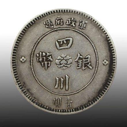 四川军政府造壹圆银币
