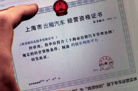 10 月8 日,上海市交通委表示已向滴滴快的(上海奇漾信息技术有限公司为滴滴快的专车运营实体)发放《上海市出租汽车经营资格证书》,核准经营范围为约租车网络平台,这标志着上海市对约租车行业发展开始实施准入管理,这也是国内首张发放给互联网专车平台的牌照。IC