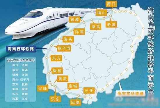 海南環島高鐵示意圖(圖中標出站名的為即將開通的西環鐵路) 圖/央視焦點訪談