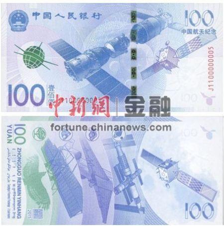 中國航天紀念鈔圖案