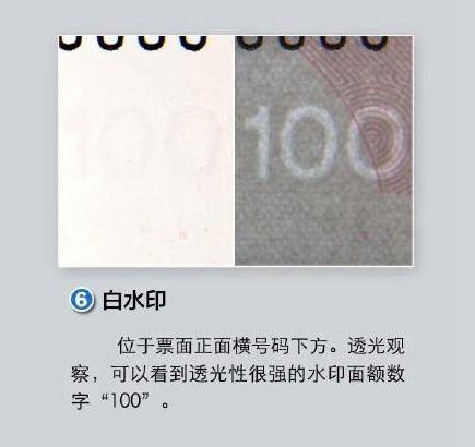 防伪标识六:白水印。 来自央行