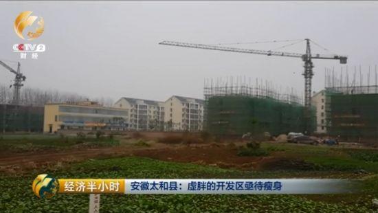 太和县经济开发区以每亩3万多元的价格征收的土地,除盖了几栋村民的安置房之后,剩下大片土地一直闲置着。