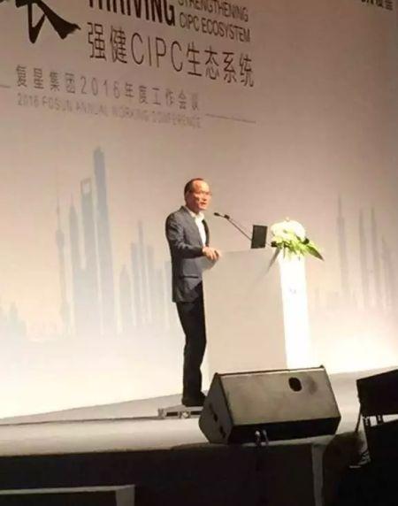 今天上午8:30开始的复星集团年会,郭广昌按惯例致辞。