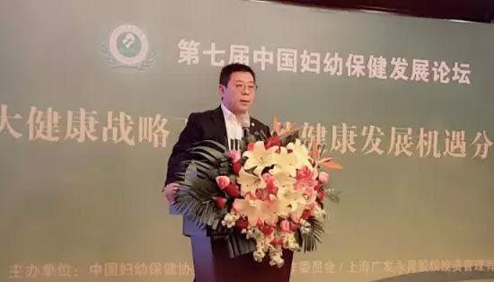 中国妇幼保健协会常务理事、馨月汇董事长曹伟先生致辞