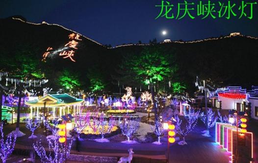 龙庆峡冰灯节