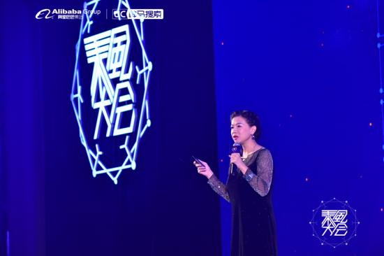 阿里文娱 智能营销平台销售副总裁赵婷