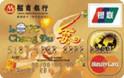 招商成都耍卡(银联+Mastercard,人民币+美元,金卡)
