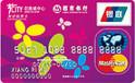 招商花园城联名卡(银联+Mastercard,人民币+美元,普卡)