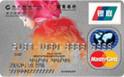 招商远大联名卡 (银联+Mastercard,人民币+美元,普卡)