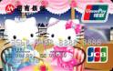招商Hello Kitty 浪漫洋装粉丝卡(银联+JCB,人民币+美元,普卡)