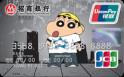 招商CRAYON SHINCHAN卡(银联+JCB,人民币+美元,普卡)