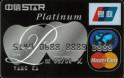 中信标准Master card卡(银联+VISA,人民币+美元,白金卡)