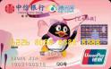 中信腾讯QQ艺术体操卡(银联,人民币,金卡)