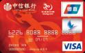 中信艺龙旅行卡(银联+VISA,人民币+美元,普卡)