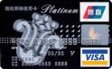 广发南航明珠卡(银联+VISA,人民币+美元,白金卡)