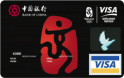 中银VISA奥运黑卡(银联+VIS,人民币+美元,普卡)