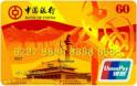 长城国庆60周年纪念版盛世华彩黄卡(银联,人民币,金卡)