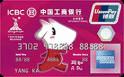 """工商工银""""阿如""""亚运卡(银联+运通,人民币+美元,普卡)"""