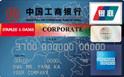 工商牡丹史泰博商务卡(银联+运通,人民币+美元,普卡)