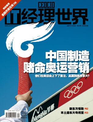 中国制造赌命奥运营销