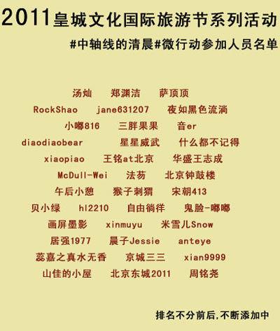"""晨拍皇城中轴线 东城旅游局发起""""微""""行动(图)"""