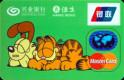兴业加菲猫卡好友版(银联+MasterCard,人民币+美元,普卡)