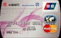 华夏钛金丽人卡(银联+MasterCard,人民币+美元,钛金卡)