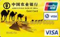 农行金穗东方神韵新疆沙漠国际旅游卡(银联+VISA,人民币+美元,金卡)