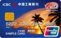 工商牡丹海南旅游卡(银联,人民币,普卡)