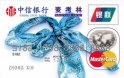 中信麦考林联名卡(银联+MasterCard,人民币+美元,普卡)