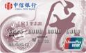 中信建国60周年展望未来卡(银联,人民币,普卡)