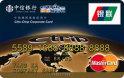 中信携程商务卡(银联+MasterCard,人民币+美元,金卡)
