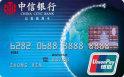 中信银联公务卡(银联,人民币,普卡)