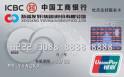 工商牡丹友好联名卡(银联,人民币,普卡)