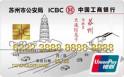工商牡丹交通信息卡(银联,人民币,普卡)