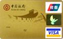 中银长城公务卡(银联+VISA,人民币+美元,普卡)