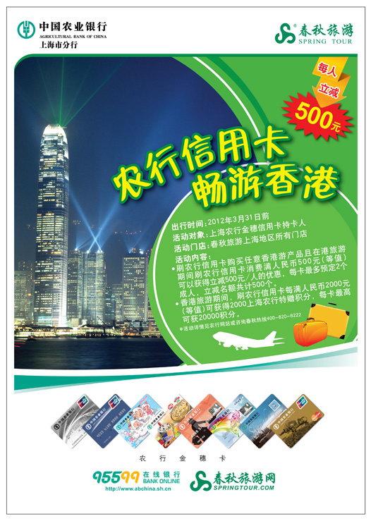 刷农行信用卡 畅游香港 _信用卡优惠活动
